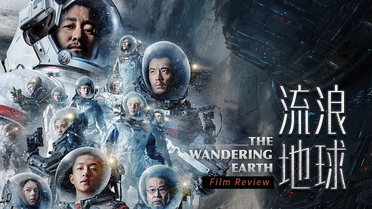 the wandering earth 2